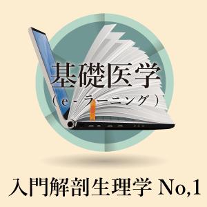 基礎医学講座_入門生理学