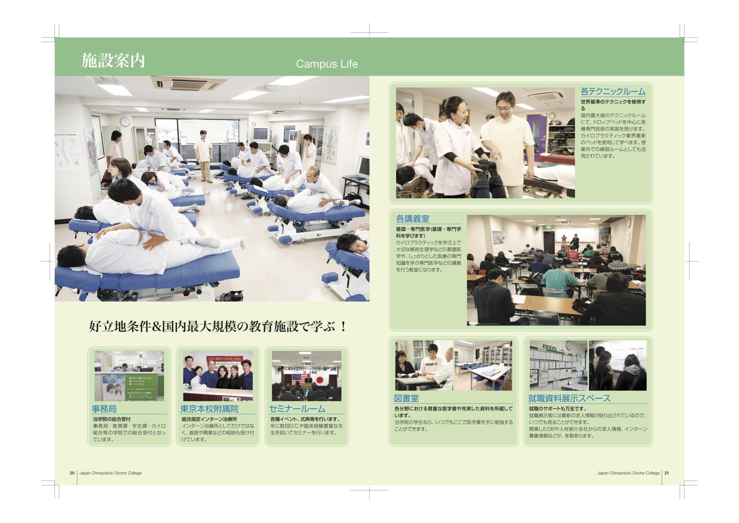 JCDC学院パンフレット11