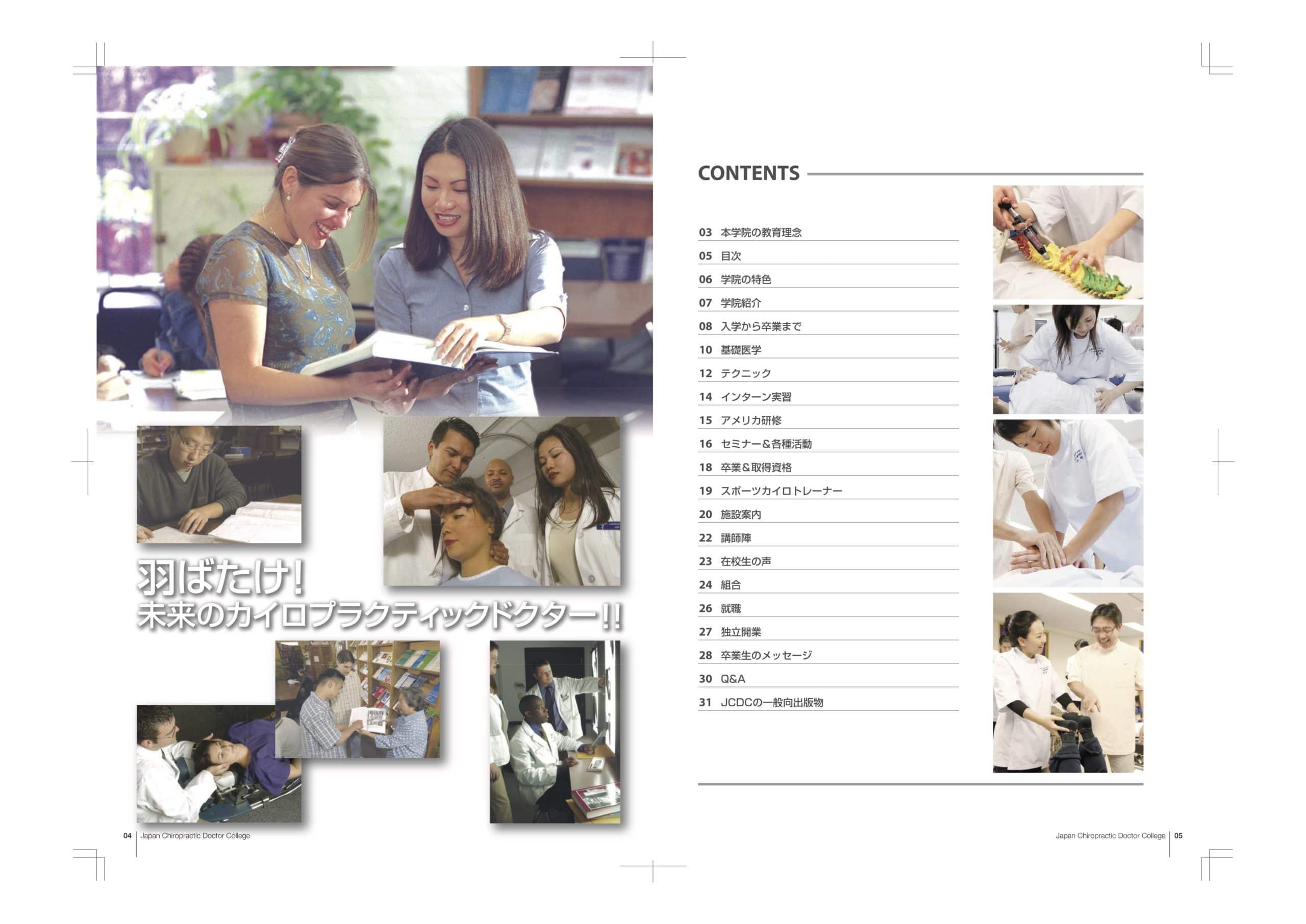 JCDC学院パンフレット3